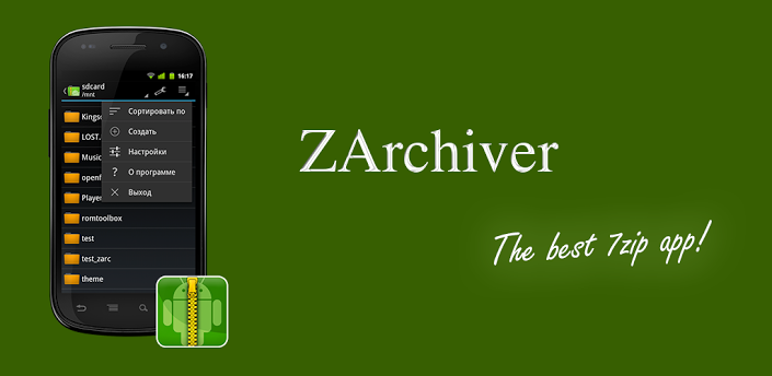 ZArchiver App for Android